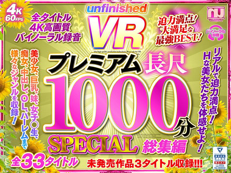【VR】UnfinishedVRプレミアム長尺1000分SPECIAL総集編