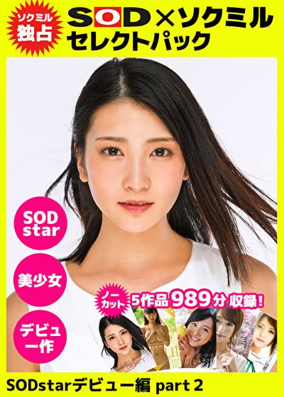 【ソクミル独占】SODセレクトパック SODstarデビュー編part2 #SODstar #デビュー作 #美少女 ※9/25(土)朝10時まで!
