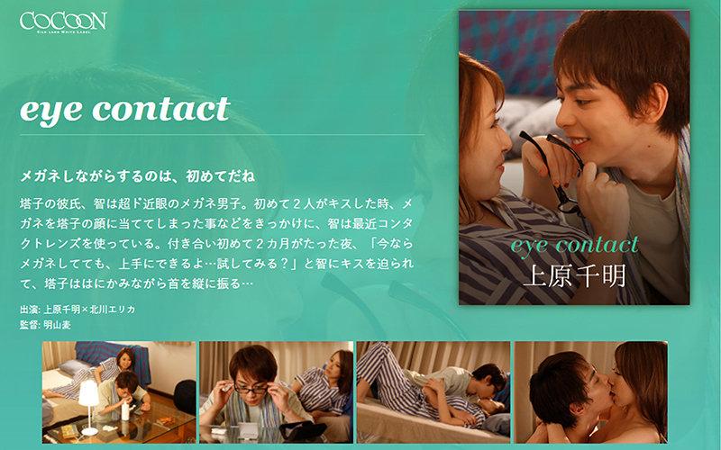 eye contact-上原千明-