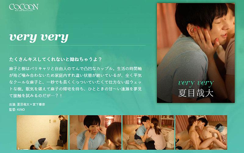 very very-夏目哉大-