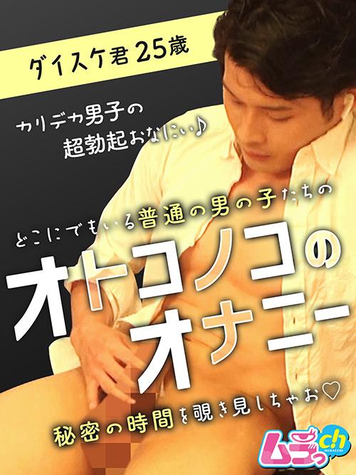 オトコノコのオナニー ダイスケ君25歳