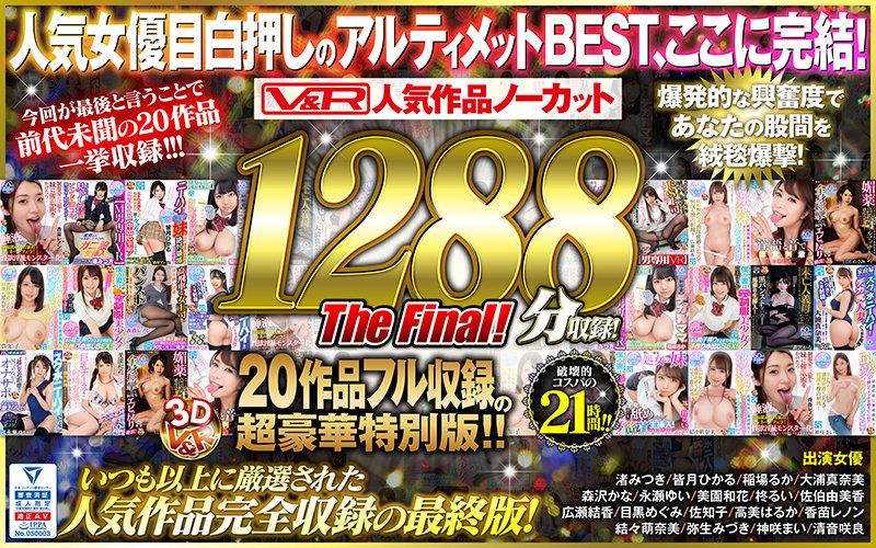 【VR】V&R 人気作品ノーカット1288分収録!20作品フル収録の超豪華特別版 The Final!